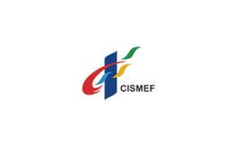 广东木工机械展览会CISMEF