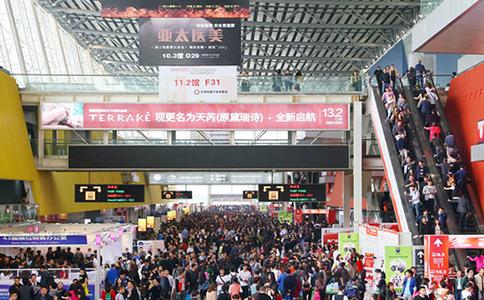 广州国际美博会CIBE
