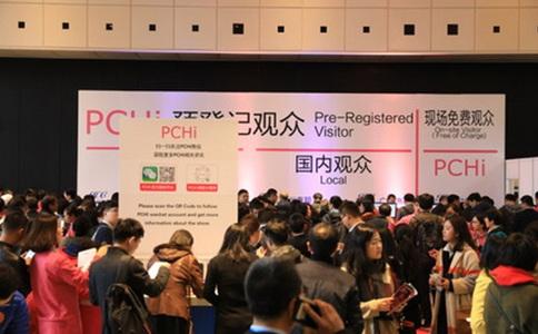 中国化妆品个人及家居护理用品原料展览会PCHi