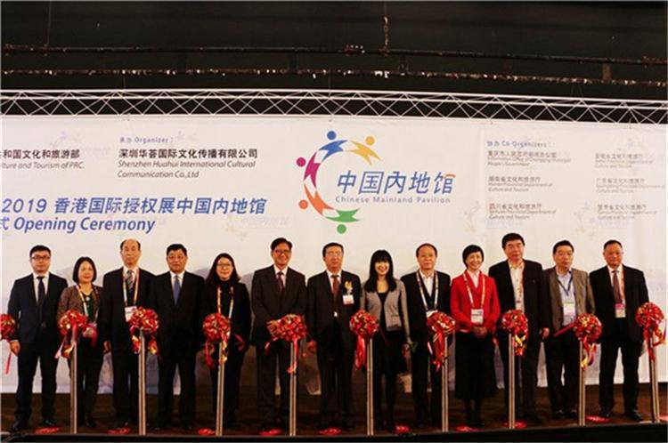 「香港授权展」参观人数达23000,创历届之冠