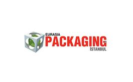 土耳其伊斯坦布爾包裝展覽會Eurasia Packaging Istanbul