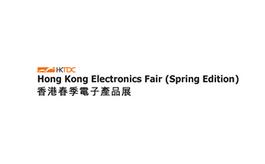 香港贸发局电子展览会春季Hongkong Electronics Fair