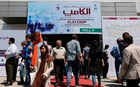 伊朗德黑蘭計算機展覽會ELECOMP