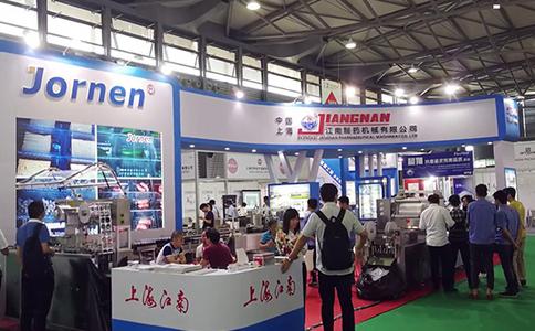 中國(上海)加工包裝展覽會PROPAK CHINA