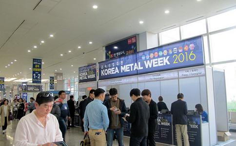 韓國首爾金屬產業展覽會Korea Metal Week