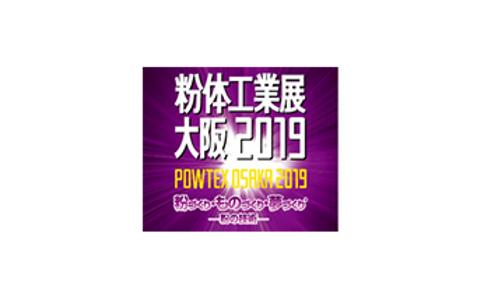 日本大阪粉体工业展览会POWTEX