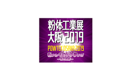 日本大阪粉体工业展览会POWTEX OSAKA