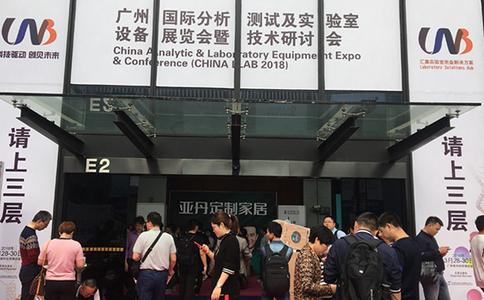 中國(廣州)國際分析測試及實驗室設備展覽會