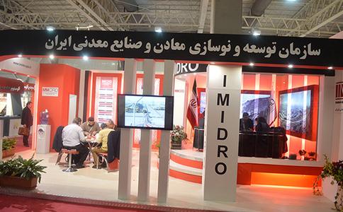 伊朗德黑蘭冶金鑄造展覽會IRAN METAFO