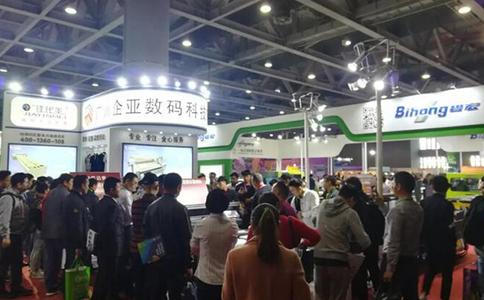 中国国际网印及数字化印刷展ASGA