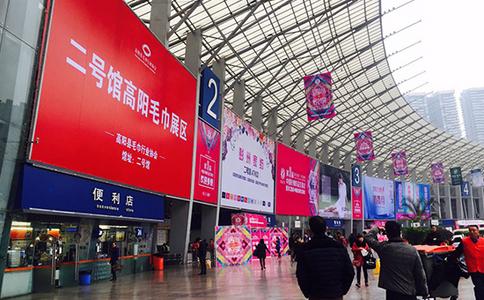 中國國際針棉織品交易展覽會