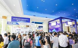 廣州國際教育產業展覽會