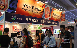 广州国际金融交易展览会
