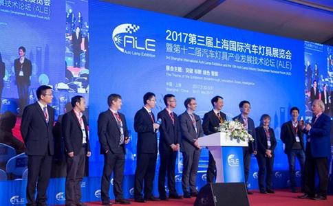 上海国际汽车灯具展览会ALE