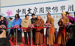 北京國際佛事用品博覽會