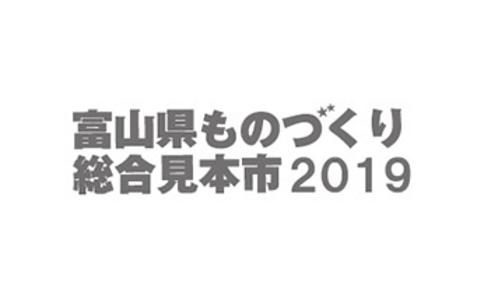 日本富山县上海快三开奖结果技术制造产品综合展览会