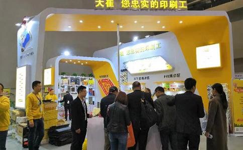 重庆国际包装印刷产业展览会