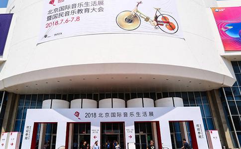 北京国际音乐生活展览会