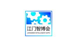 江門智能裝備展覽會
