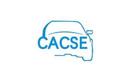 中国国际汽车零部件及供应链展览会CACSE