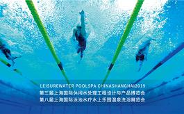 「CLWE CHINA 2019」聚集大上海,共享大商机!