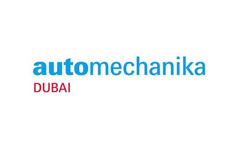 阿联酋迪拜汽车优德88娱乐官网及售后服务展览会AutomechanikaDubai