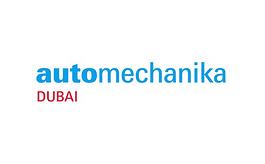 阿聯酋迪拜汽車配件及售后服務展覽會AutomechanikaDubai