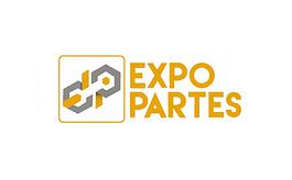 哥伦比亚波哥大汽车及配件展览会EXPOPARTES
