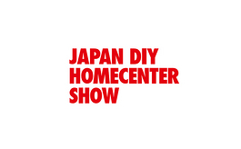日本東京五金及DIY展覽會JAPAN DIY HOMECENTER SHOW