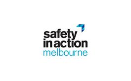 澳大利亞勞保展覽會Safety