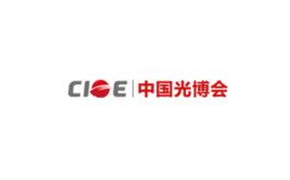 深圳中國光電展覽會CIOE