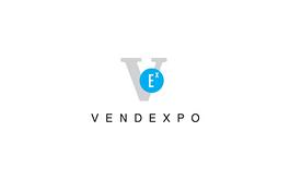 俄罗斯莫斯科商超及零售展览会VendExpo Russia