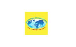 中國(深圳)國際埃森焊接及切割展覽會BEW