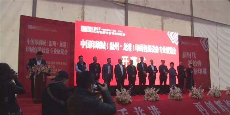 2019年温州印刷包装展在龙港新城开幕