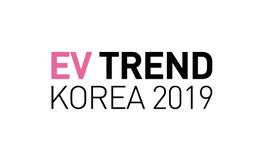 韩国首尔新能源电动车博览会EV Trend Korea