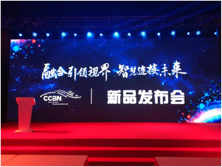 第27届中国广播电视展在北京国际展览中心开幕