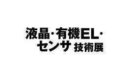 日本東京顯示器制造設備及技術展覽會FPD