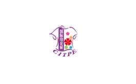 廣州國際紡織品印花數碼工業技術展覽會