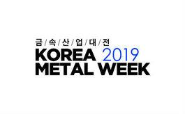 韩国首尔国际金属产业展览会Korea Metal Week
