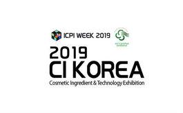 韩国首尔化妆品展览会CI Korea