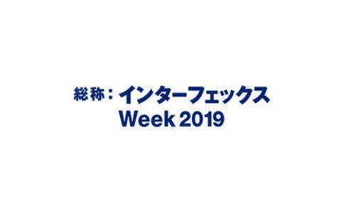 日本东京制药皇冠娱乐注册送66展览会Interphex  Japan