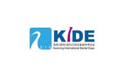 昆明國際口腔設備器材展覽會KIDE