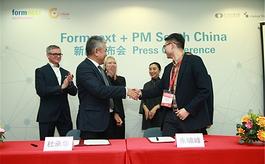 中国首届增材制造展会将于2020年在深圳举办