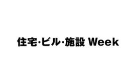 日本东京修建展览会Japan Build