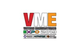 越南河内工业机械制造展览会VME