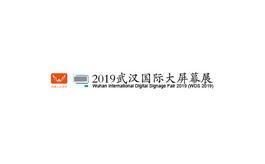 武汉国际大屏幕展览会CWDSF