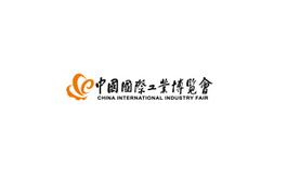 中國國際工業展覽會CIIF