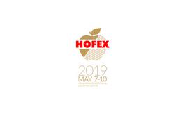 香港国际餐饮及酒店设备展览会HOFEX