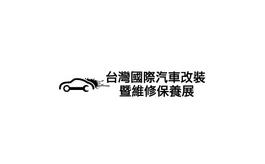 台湾汽车改装及维修保养展览会Tuning