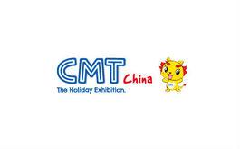 南京国际度假休闲及房车展览会CMT China